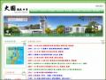 大園國中網站